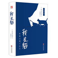 我是猫 (日)夏目漱石著精装 对鲁迅影响力极大的小说外国文学日本文学小说世界名著 日本文学三巨匠 新华畅销书籍排行榜