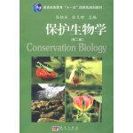 【按需印刷】-保护生物学(第二版)