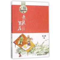 花开云南――中国梦原创儿童文学精品书系 老鼠药店