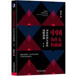 中国为什么有前途:对外经济关系的战略潜能(第3版)