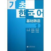基础韩语(1)