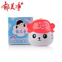 上海老国货郁美净儿童霜 温和保湿滋润宝宝护肤面霜 8712