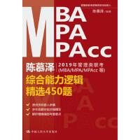 送书签R7~陈慕泽2019年管理类联考(MBA/MPA/MPAcc等)综合能力逻辑精选450题 97873002564