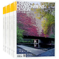 UED 城市环境设计 杂志 订阅2021年 建筑 规划 景观 设计杂志订阅 a10
