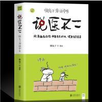 说医不二:懒兔子漫话中医 一本让你笑着读完的中医书 以漫画形式推广和普及中医基础知识 健康很重要 新华书店畅销书籍