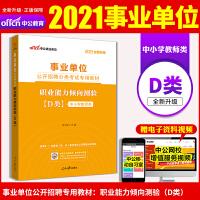 中公教育2020事业单位公开招聘分类考试专用教材:职业能力倾向测验(D类)(全新升级)