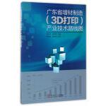 广东省增材制造(3D打印)产业技术路线图