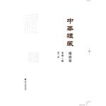 中华礼藏・礼经卷・周礼之属・第一册