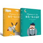我有一头小毛驴(精装全彩上下册――奥森童书馆・诺奖朗读者丛书