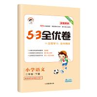 53天天练同步试卷 53全优卷 新题型版 小学语文 二年级下 RJ(人教版)2020年春