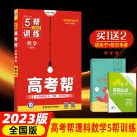 【全国版预售】天星教育2022高考帮理科数学全国版2022高考一轮复习题 高中数学知识一本全三轮复习一本到位 理科通用