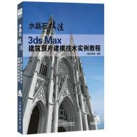 【旧书二手书8新正版】 水晶石技法 3ds Max建筑照片建模技术实例教程 978711535704