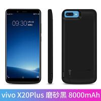 vivo X21背夹充电宝x20plus电池便携x23无线移动电源大容量手机壳 【VIVO X20plus】磨砂黑