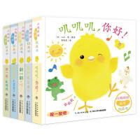 小鸡球球触感玩具书成长绘本系列5册 立体触摸发声洞洞认知鸡宝宝的故事书,刺激宝宝小手触感和动作发展婴儿游戏书^@^