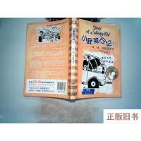 【二手旧书8成新】小屁孩日记17砰砰砰家庭旅行有水迹