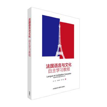 法国语言与文化自主学习教程 稳扎稳打,拓宽视野