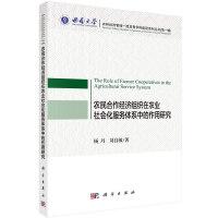 农民合作经济组织在农业社会化服务体系中的作用研究