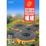 2021年中国分省系列地图册:福建