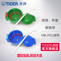 tiger虎牌吸管杯�w配件�和�保�乇�MBJ-C06C MML-C06C MBR-S替�Q用