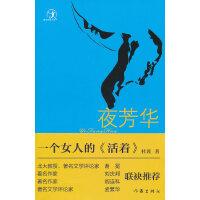 【旧书二手书8新正版】夜芳华 9787506357128 杜涯 作家出版社
