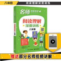 【二手书8成新】阅读理解深度训练 八年级 张立 电子工业出版社