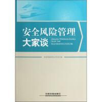 【正版二手书9成新左右】安全风险管理大家谈 铁道部政治部宣传部 中国铁道出版社
