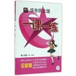 高二语文(第1学期全新版)/华东师大版一课一练