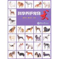 【二手书8成新】科学养护宠物犬 唐胜球董小英 9787566800602
