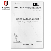 配电网分布式馈线自动化技术规范(DLT 1910-2018)