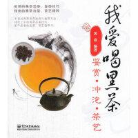 【二手旧书9成新】我爱喝黑茶:鉴赏 冲泡 茶艺(全彩) 沈嘉著电子工业出版社 9787121178504