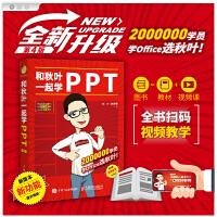 和秋叶一起学PPT 第4版 又快又好打造说服力幻灯片 别告诉我你懂ppt,买了不后悔的ppt制作教程!读者5颗星强烈推