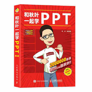 秋叶PPT(pdf+txt+epub+azw3+mobi电子书在线阅读下载)