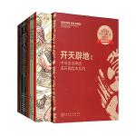 开天辟地――中华创世神话连环画绘本系列(精选辑)