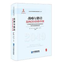 战略与路径:迈向2049的中国