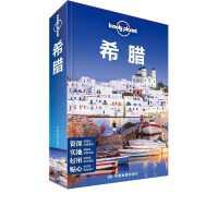 LP希腊 孤独星球Lonely Planet旅行指南系列-希腊(第二版)