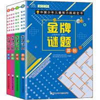 中国少年儿童智力挑战全书:金牌谜题红卷(套装 共4册)