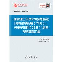 [2018试题材料]南京理工大学820光电基础[光电信号处理(75分)、光电子器件(75分)]历年考研真题汇编/考试用