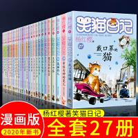 笑猫日记全套 共25册 含笑猫日记第25册属猫的人 又见小可怜笑猫日记全集 杨红樱作品 笑猫日记全套全集 暑期推荐:淘