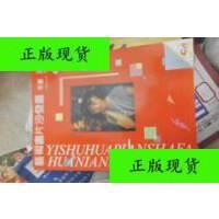 【二手旧书9成新】艺术画片沙发画 /上海书画出版社 上海书画出版