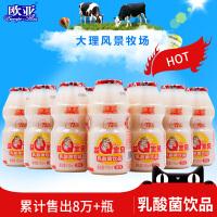 欧亚牛奶益Q宝贝乳酸菌儿童牛奶饮品100ml*40瓶/箱整箱包邮早餐