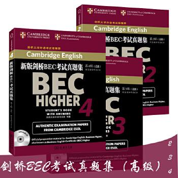 新版剑桥BEC高级真题集 第2辑+第3辑+第4辑 (附答案和CD盘) 正版商务英语剑桥BEC真题集 第2辑 高级234真题 BEC高级历年试题