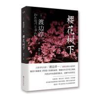 樱花树下[日]渡边淳一【正版图书,品质无忧】