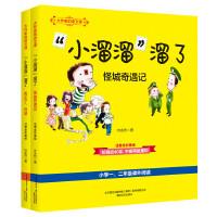 """大作家的语文课:""""小溜溜""""溜了(套装2册)"""