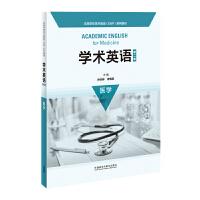 学术英语(第二版)医学(高等学校学术英语EAP系列教材)