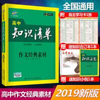知识清单高中语文作文经典素材高一二三通用第2次修订
