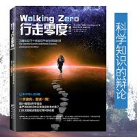 科学可以这样看丛书:行走零度(修订版)