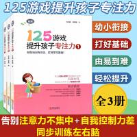 正版 125游戏提升孩子专注力全套3册初中高阶 幼小衔接小学一二年级专注力训练学习书 逻辑思维记忆力训练注意力训练 智
