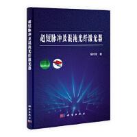 超短脉冲及混沌光纤激光器 杨珍珍 9787030389145