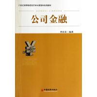 公司金融(21世纪高等院校经济学与管理学系列教材)
