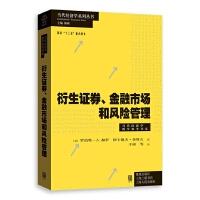 衍生证券、金融市场和风险管理
